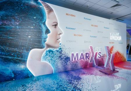 Всероссийский конгресс MARXS 2020